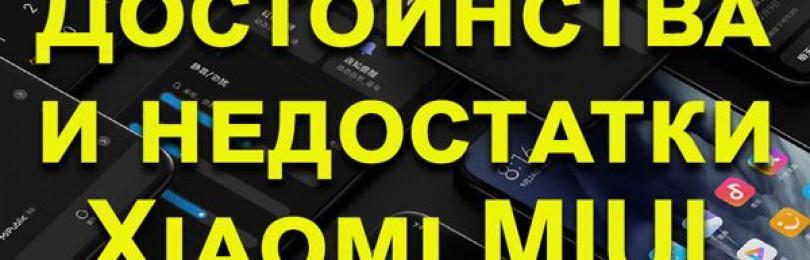 MIUI от смартфона Xiaomi: достоинства и недостатки, давайте их рассмотрим подробнее