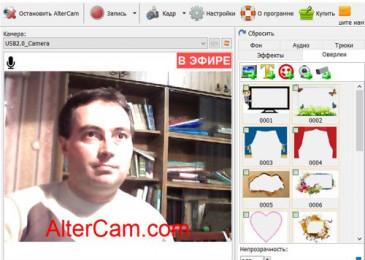 AlterCam запись видео с веб камеры