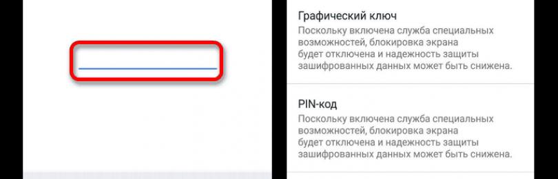 Как произвести вход на телефон без пароля для Андроид и Айфон по два бесплатных метода