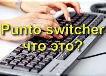 Punto switcher в windows 7 10 что это за программа раскладки клавиатуры?