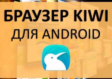 Браузер Киви для Андроид, который легко устанавливает дополнения из Гугл Магазина