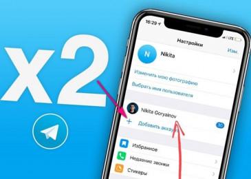Как создать два аккаунта в телеграмме на компьютере или телефоне?