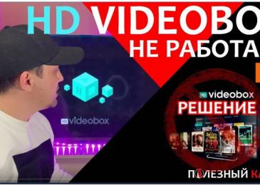 Почему не запускается приложение HD VideoBox на территории РФ?