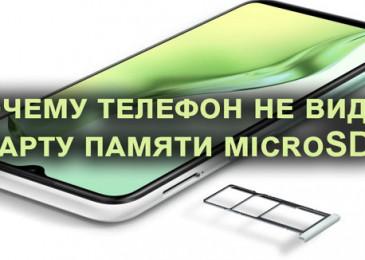 Почему телефон не видит карту памяти 10 ответов и решений проблемы!