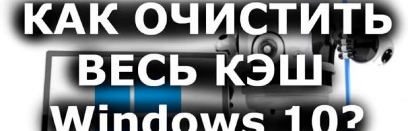 Как очистить кэш компьютера windows 10 предлагаю 8 системных метода!