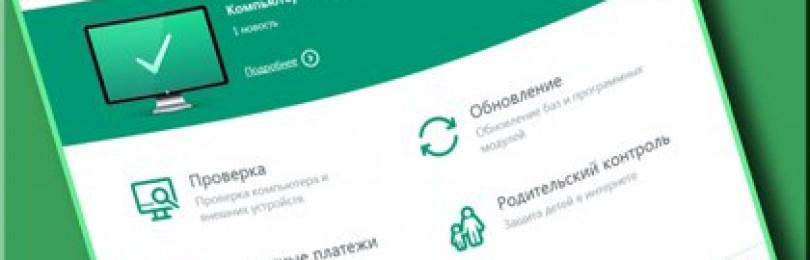 Kaspersky Free новый Бесплатный Антивирус Касперского