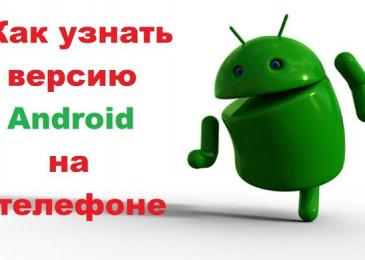 Как узнать версию андроида на телефоне Самсунг, Xiaomi, Асус и др 7 методов!