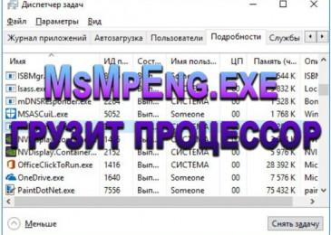 MsMpEng.exe Windows 10 грузит процессор как безопасно отключить?
