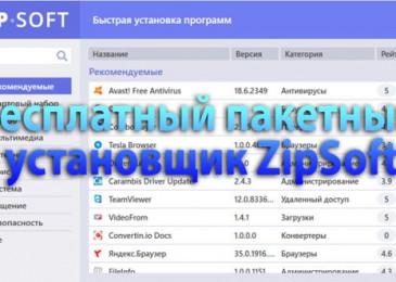 ZipSoft установщик пакетов программ для Виндовс 7, 8.1, 10
