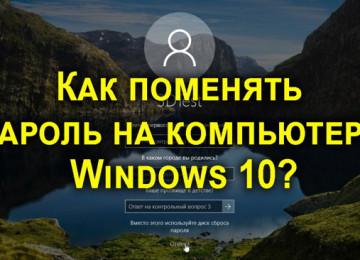 Как поменять пароль на компьютере виндовс 10 при входе в систему 4 метода?