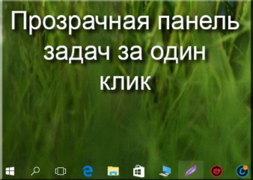 Как сделать прозрачную панель задач Windows 10 в один клик