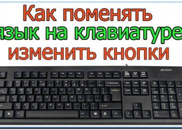 Как переключить язык на клавиатуре компьютера с помощью клавиш и на автомате?
