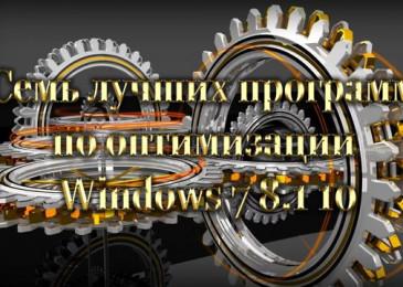 Семь лучших программ по Оптимизации и ускорению Windows 7 8.1 10