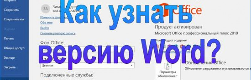 Как узнать версию Word на Windows 7 8 10 установленного на вашем компьютере
