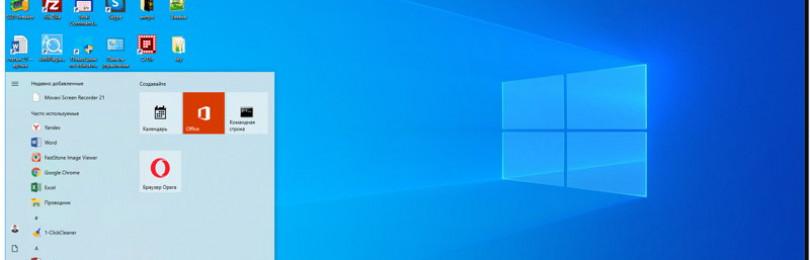 Что такое «Белая тема в Windows 10» и как её включить как выключить?