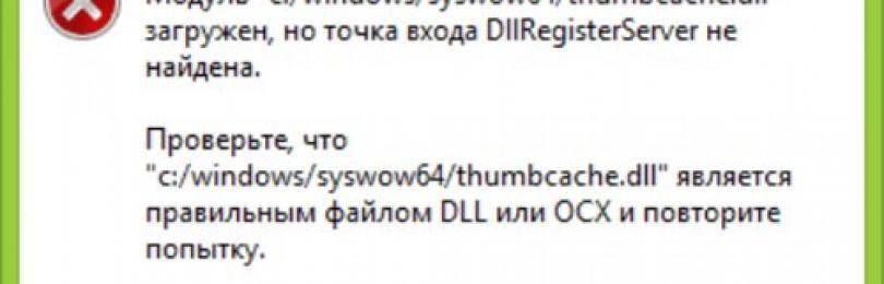 Модуль загружен, но dllregisterserver не удалось найти точку входа 6 решений проблемы