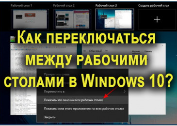 Как переключаться между рабочими столами в windows 10?