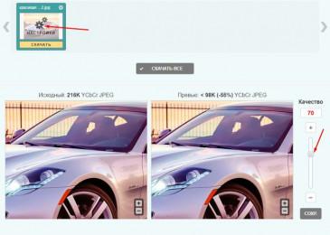 Как сжать jpg онлайн онлайн для загрузки на сайт до нужного размера
