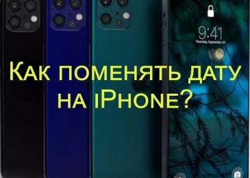 Как поменять дату в айфоне 4 5 6 7 8 9 10 11 12?
