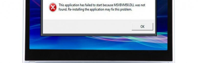 Как исправить сбой msvbvm50 dll windows 10 скачав нужный файл