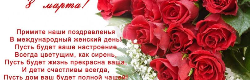 С праздником Вас, дорогие женщины, с международным женским днём!