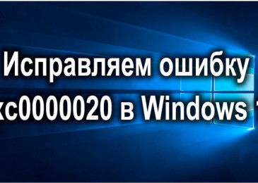 Из-за чего появляется ошибка 0xc0000020 в windows 10 и как её исправить?