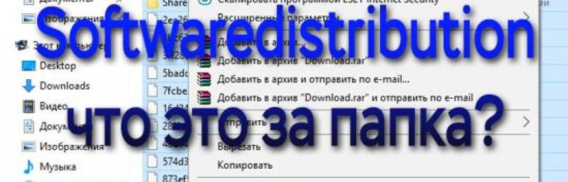 Softwaredistribution что это за папка windows 7 10 и можно ли её удалить