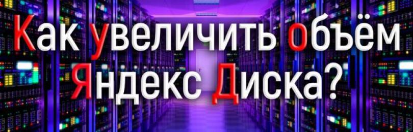 Как увеличить объём на Яндекс Диске 5 способами