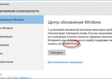 Как исправить 0x800705b4 ошибку обновления windows 8 методов