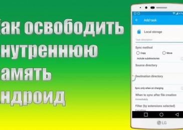 Android как освободить память телефона если она сильно заполнена?