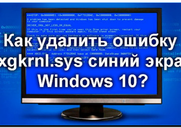 Как удалить ошибку dxgkrnl sys синий экран Windows 10 x64-x32?