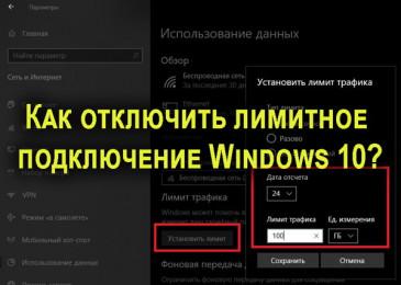 Как отключить лимитное подключение Windows 10 настроить и подключить?