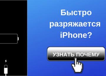 Айфон стал быстро разряжаться что делать 5s 6 7 8 плюс? 14 Причин почему?