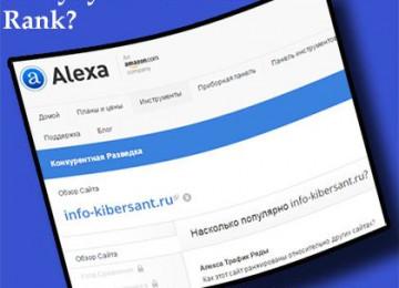 Alexa Rank как понизить от 1,186,140 до 88,155