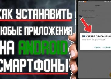 Как установить программу на смартфон Андроид с компьютера и через USB и Google Play?