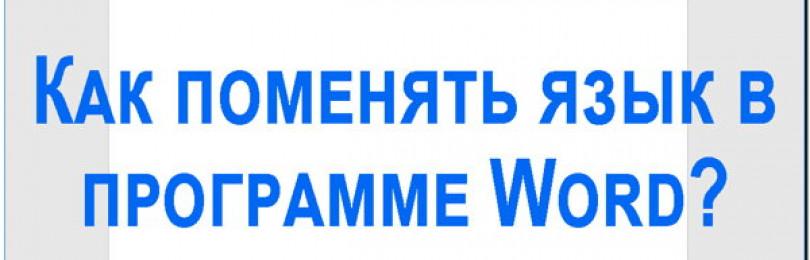 Как поменять язык в программе Word на русский 3 метода