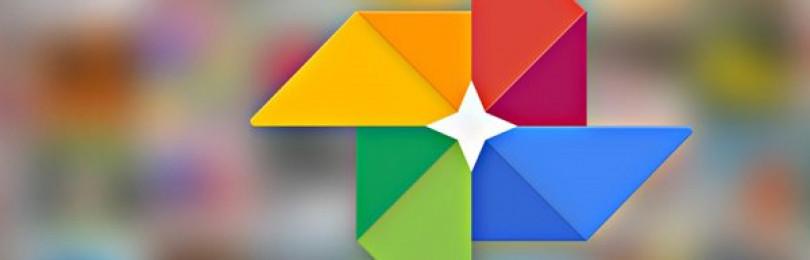 Google фото полезные функции 12 советов по применению этого сервиса