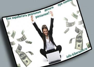 Как реально заработать деньги в интернете на рассылке