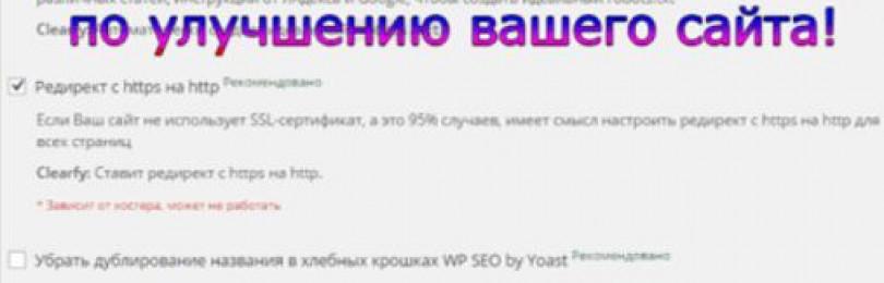 Как очистить сайт за минуту с помощью Clearfy плагина для WordPress?