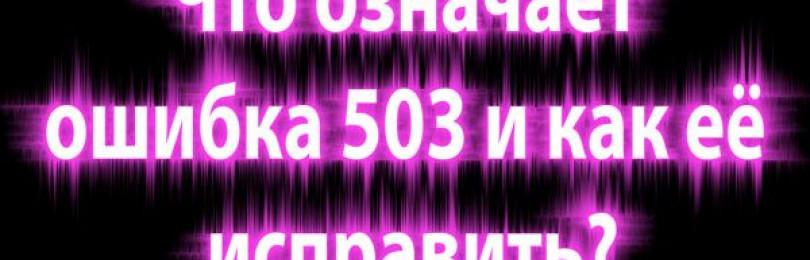 503 Service Unavailable что за ошибка как можно её исправить?