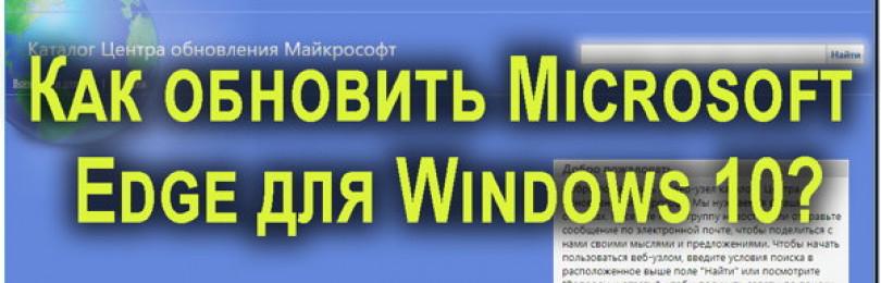 Как обновить Microsoft Edge для Windows 10 ручным методом?