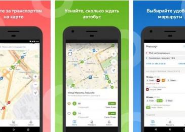 Что Такое Яндекс Транспорт онлайн для компьютера и как его скачать?