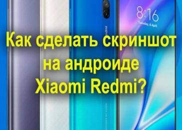 Как сделать скриншот на андроиде Xiaomi Redmi 4 — 9?