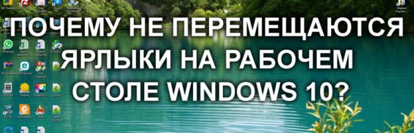 Почему не перемещаются значки на рабочем столе Windows 10? 7 методов решения проблемы!