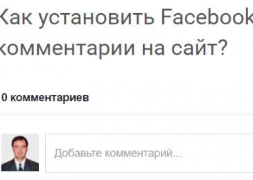 Как установить форму Facebook на сайт?