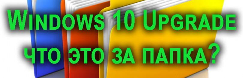 Что такое помощник по обновлению Windows 10 Upgrade можно ли удалить?