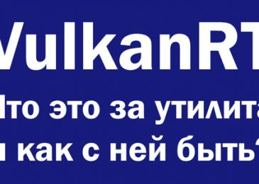 Vulkanrt Что За Программа Как Скачать и Удалить