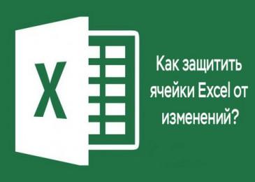 Как защитить ячейки от редактирования в Еxcel частично и полностью