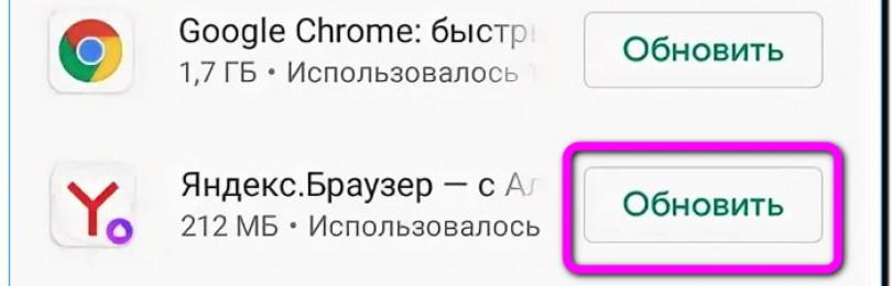 Как Яндекс браузер обновить на телефоне Андроид 3 метода?