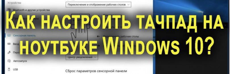 Как настроить тачпад на ноутбуке Windows 10?